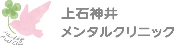 心療内科・精神科|上石神井メンタルクリニック
